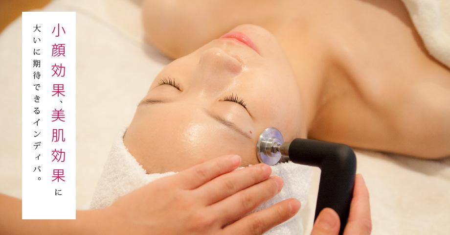 小顔効果、美肌効果に大いに期待できるインディバ。
