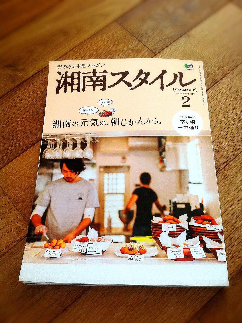 雑誌『湘南スタイル』2月号に掲載