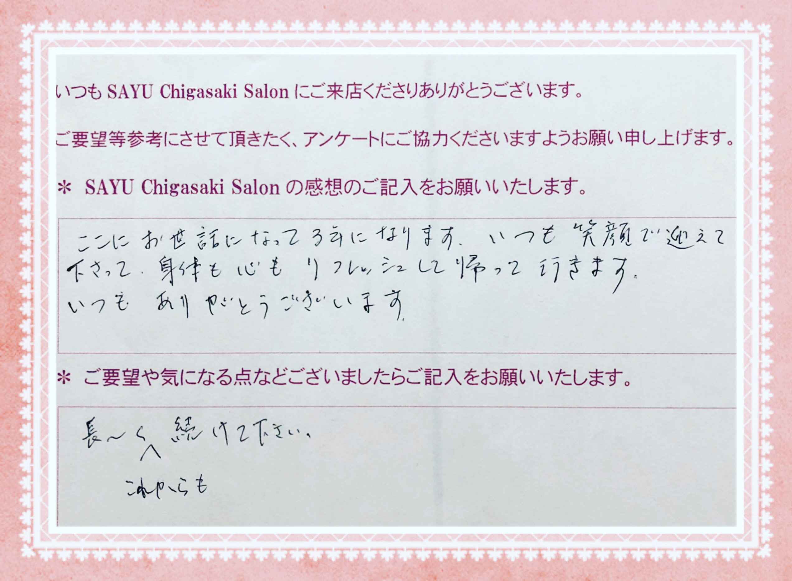 SAYU Chigasaki Salonの感想